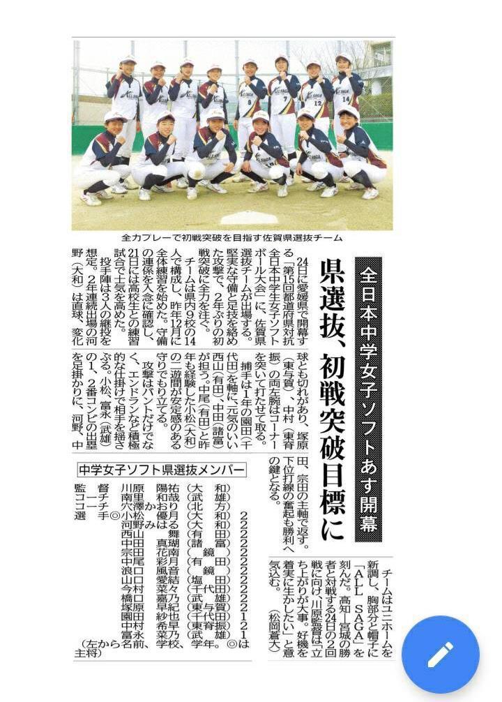 佐賀 県 ソフト ボール 協会
